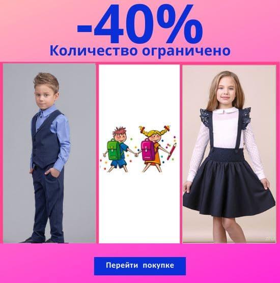 Скидка -40% на школьную форму